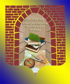 ГКОУ Центр Образования Самарской области